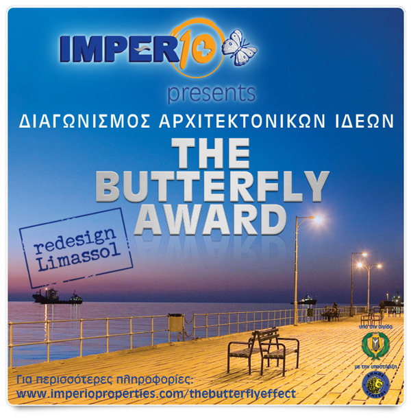 the butterfly award