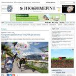 ΚΑΘΗΜΕΡΙΝΗ - Κυπριακά γαϊδούρια στους Ολυμπιακούς Αγώνες (April fools) 01.04.2016 Article