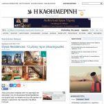 ΚΑΘΗΜΕΡΙΝΗ - Elysia Residences: 12 μήνες πριν ολοκληρωθεί 20.01.2016 Article