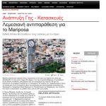 InBusinessNews - Λεμεσιανή αντιπαράθεση για το Mariposa (April fools) 01.04.2015 Article