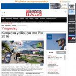 InBusinessNews - Κυπριακά γαϊδούρια στο Ρίο 2016 (April fools) 01.04.2016 Article