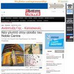 InBusinessNews - Νέο γλυπτό στην είσοδο του Noble Centre 11.02.2016 Article
