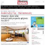 Imperio: Δύο νέα οικιστικά projects φέρνει το 2017