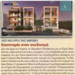 Εφημερίδα Πολίτης - Belvedere and Elysia Launch 17.01.2015 Article