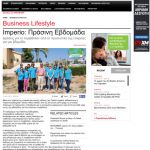 InBusinessNews - Imperio: Πράσινη Εβδομάδα 01.07.2015 Articles