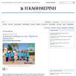 ΚΑΘΗΜΕΡΙΝΗ - Η Imperio καθιερώνει την «Πράσινη Εβδομάδα» 02.07.2015 Article