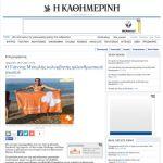 ΚΑΘΗΜΕΡΙΝΗ - Γιάννης Μισιρλής: κολυμβητής φιλανθρωπικού σκοπού 28.07.2015 Article