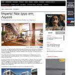 InBusinessNews - Imperio: Νέο έργο στη Λεμεσό 06.07.2015 Article