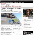 InBusinessNews - Ιmperio: Το Noble Centre σε 2 λεπτά (video) Timelapse 13.10.2015 Article