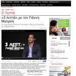 InBusinessNews - «3 λεπτά» με τον Γιάννη Μισιρλή 19.09.2015 Article