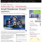 InBusiness - Amalfi Residences: Έναρξη εργασιών