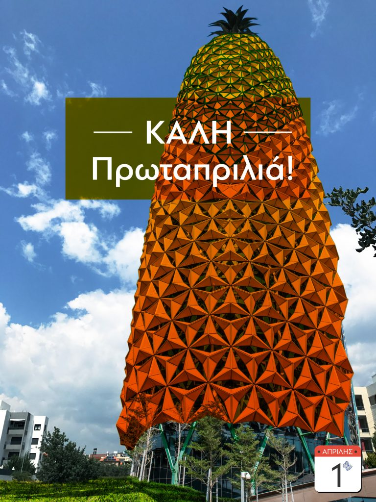 Pineapple Tower