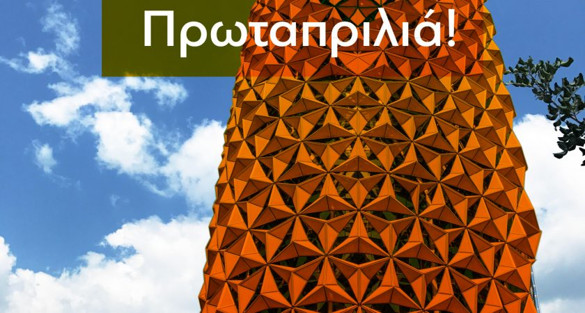 Pineapple Tower