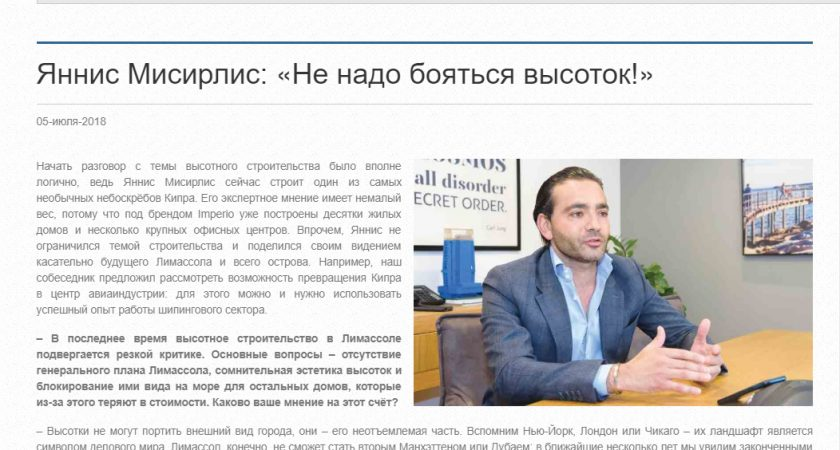 Yiannis Misirlis interview by Natalia Kardash, Successful Business