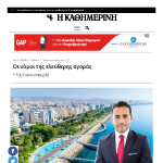 January Press Kathimerini