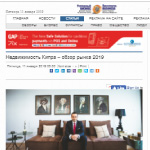 January Press Cyprus Russian Business