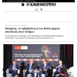 May Press Kathimerini