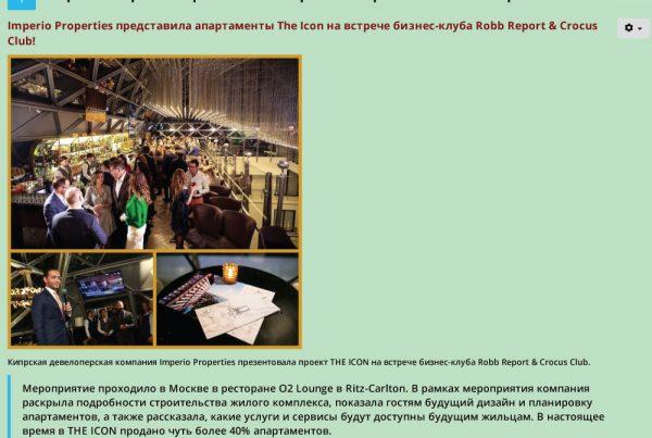 imperioproperties, imperio, презентовала, проект, апартаментов, Кипре, theicon, iconlimassol, limassol, cyprus