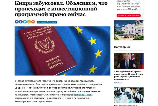 cip, cyprus, investmentprogramme, passportswithdrawal, misirlis, kommersant