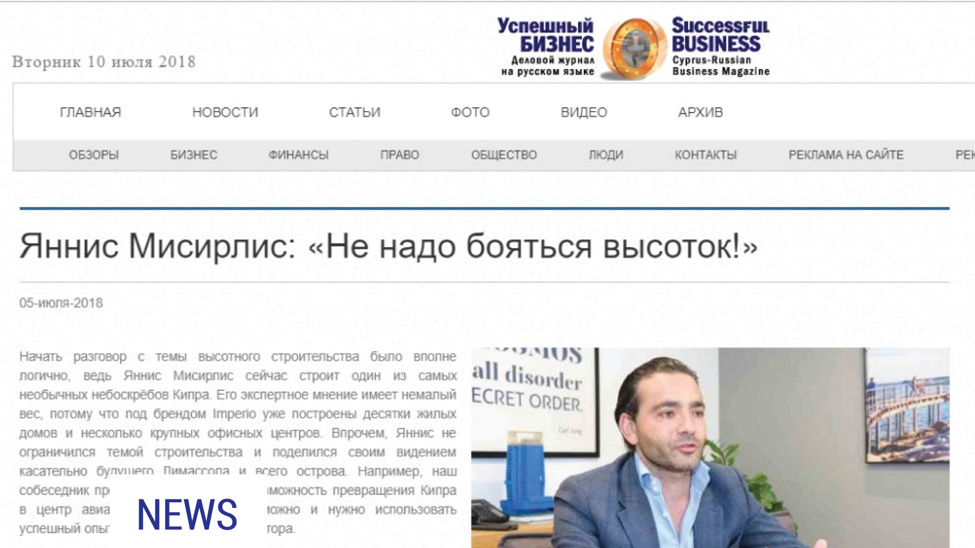 Cyprus Russian Business: «Don't be afraid of high-rises»