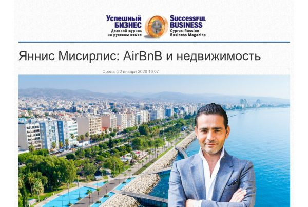 Yiannis Misirlis at Promenade of Limassol Cyprus, AirBnB, недвижимость, Яннис Мисирлис