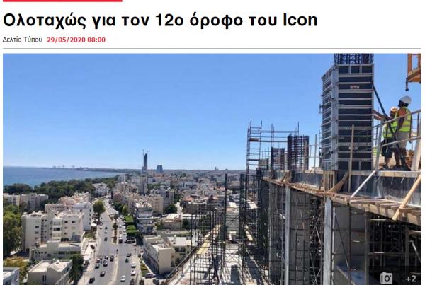 viewtolimassol, limassoltower, icon, imperio, realestate, inbusiness, constructionprogress, cyprus